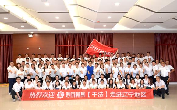 遼寧天廣仁合藥業有限公司培訓會議